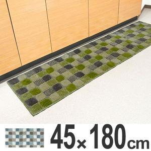 キッチンマット 180 45×180cm 洗える 滑り止め インテリアマット リベルタ ( キッチン マット 180cm ロングマット )|interior-palette