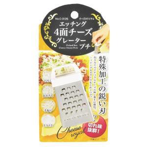 チーズおろし器 チーズロワイヤル エッチング4面チーズグレーター プチ ( チーズ削り チーズグレー...