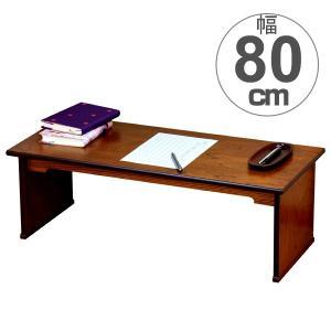 折りたたみ机 座卓 木製 あおい 幅80cm ( テーブル 机 折りたたみ 和室 和 置き床 床の間 飾り台 )|interior-palette