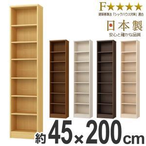 本棚 ブックシェルフ エースラック カラーラック 約幅45cm 高さ200cm ( オープンラック フリーラック ラック 収納棚 棚 カラーボックス )|interior-palette