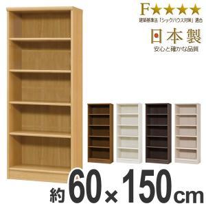 本棚 ブックシェルフ エースラック カラーラック 約幅60cm 約高さ150cm ( オープンラック フリーラック ラック 収納棚 棚 カラーボックス )|interior-palette