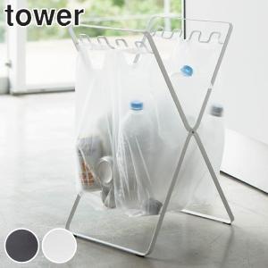 ゴミ箱 折りたたみ レジ袋スタンド タワー tower ( ダストボックス ごみ箱 レジ袋 ゴミ袋 ホルダー キッチン スリム 省スペース ゴミ袋スタンド 分別 ) interior-palette