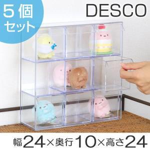 小物入れ 引き出し ミニ プラスチック クリア 卓上 透明 収納 3段×3列 デスコシリーズ 5個セット ( 小物収納 小物ケース コレクションケース )の画像
