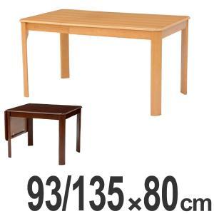 テーブル ダイニングテーブル 木製エクステンションテーブル 幅93、135cm ( リビングテーブル ダイニング 食卓 )|interior-palette