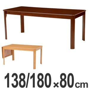 テーブル ダイニングテーブル 木製エクステンションテーブル 幅138、180cm ( リビングテーブル ダイニング 食卓 )|interior-palette
