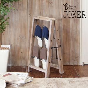 スリッパラック 古杉材 アンティーク調 JOKER ジョーカーシリーズ 幅30cm ( スリッパ スリッパ立て スリッパ収納 おしゃれ 木製 アイアン 折りたたみ )|interior-palette