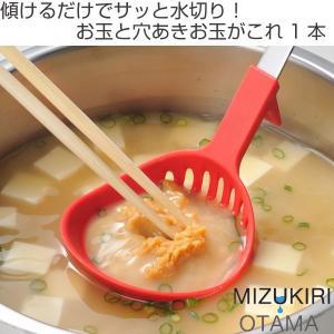 お玉 水切りおたま UCHICOOK ウチクック 日本製 ( 調理器具 おたま レードル )|interior-palette|02
