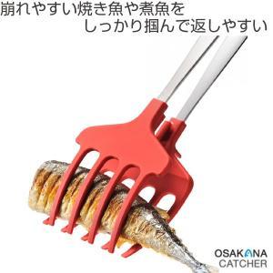 トング おさかなキャッチャー UCHICOOK ウチクック 日本製 ( 調理器具 トング キッチントング ) interior-palette 02