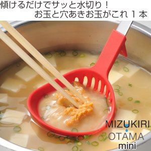 【週末限定クーポン】お玉 水切りおたまミニ UCHICOOK ウチクック 日本製 ( 調理器具 おたま レードル )|interior-palette|02