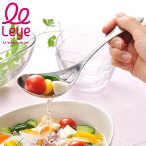 お玉 水切りスプーン leye レイエ ステンレス製 日本製 ( 穴あきレードル 食洗機対応 キッチンツール )|interior-palette