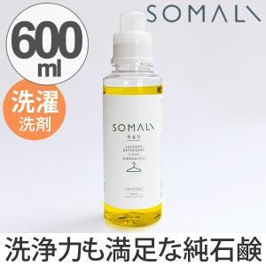 そまり SOMALI 洗剤 洗濯用液体石けん 600ml ( 洗濯用洗剤 洗濯用品 せっけん 石けん 石鹸 天然 )|interior-palette