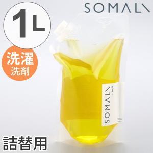 そまり SOMALI 洗剤 洗濯用液体石けん詰替用 1L ( 洗濯用洗剤 洗濯用品 せっけん 石けん 石鹸 天然 )|interior-palette