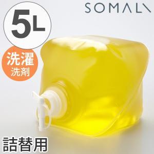 そまり SOMALI 洗剤 洗濯用液体石けん 大容量 5L ( 洗濯用洗剤 洗濯用品 せっけん 石けん 石鹸 天然 )|interior-palette