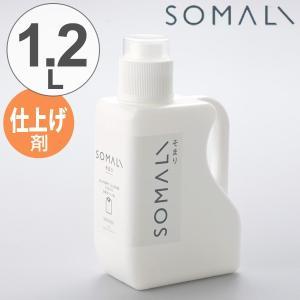 そまり SOMALI 洗剤 衣類のリンス剤 1.2L ( 洗濯用洗剤 洗濯用品 せっけん 石けん 石鹸 天然 )|interior-palette