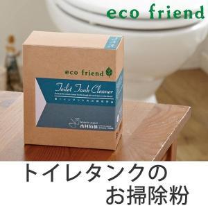 トイレ掃除 エコフレンド+アルファ トイレタンクのお掃除粉 ...