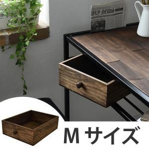 専用引出し 収納ボックス 天然木 GRANTシリーズ用 幅27cm Mサイズ GRANT ( 収納 箱 木製 引き出し ボックス おしゃれ オイル仕上げ )|interior-palette
