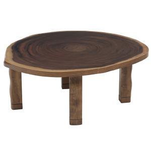 こたつ 輪切りモンキーポット調天板 丸テーブル ( 家具調こたつ 座卓 炬燵 )|interior-palette