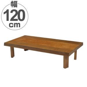 座卓 折りたたみ ローテーブル 舟隠し 幅120cm ( テーブル 木目 木製 和風 モダン 折れ脚 ちゃぶ台 センターテーブル リビング )|interior-palette