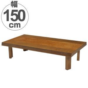 座卓 折りたたみ ローテーブル 舟隠し 幅150cm ( テーブル 木目 木製 和風 モダン 折れ脚 ちゃぶ台 センターテーブル リビング )|interior-palette