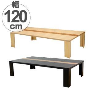 座卓 軽量 折りたたみ ローテーブル まじかる 幅120cm ( テーブル タモ 突板仕上げ 木目 木製 和風 モダン 折れ脚 ちゃぶ台 センターテーブル 軽い )|interior-palette