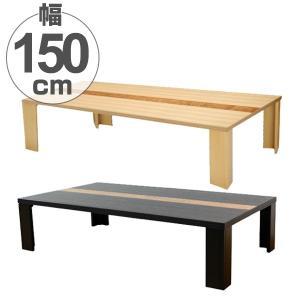 座卓 軽量 折りたたみ ローテーブル まじかる 幅150cm ( テーブル タモ 突板仕上げ 木目 木製 和風 モダン 折れ脚 ちゃぶ台 センターテーブル 軽い )|interior-palette