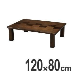 座卓 市松(いちまつ) 幅120cm ( テーブル センターテーブル リビングテーブル )|interior-palette