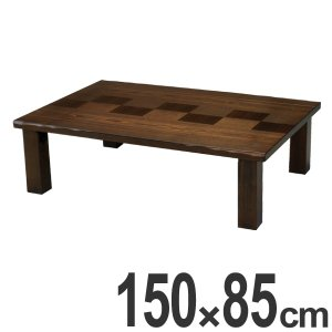 座卓 市松(いちまつ) 幅150cm ( テーブル センターテーブル リビングテーブル )|interior-palette