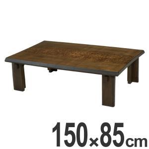 座卓 ソルト 幅150cm ( テーブル センターテーブル リビングテーブル )|interior-palette