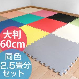 ジョイントマット 大判 60cm 2.5畳 12枚セット 厚さ1.4cm ( マット フロアマット パズルマット )|interior-palette