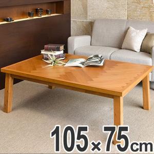 こたつ リビングコタツ ウェイブ105 ( 家具調こたつ 座卓 炬燵 )|interior-palette