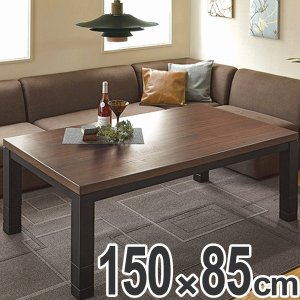 こたつ リビングコタツ ジェスタK150WN ( 家具調こたつ 座卓 炬燵 )|interior-palette