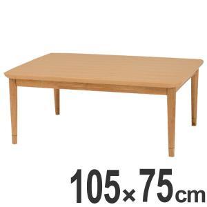 こたつ リビングコタツ エイル105 ( 家具調こたつ 座卓 炬燵 )|interior-palette