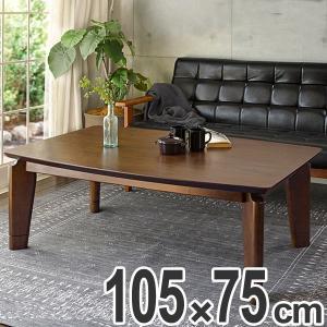 こたつ リビングコタツ レグルス105 ( 家具調こたつ 座卓 炬燵 )|interior-palette