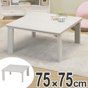 こたつ カジュアルコタツ 折脚 幅75cm ( 家具調こたつ 座卓 炬燵 )|interior-palette