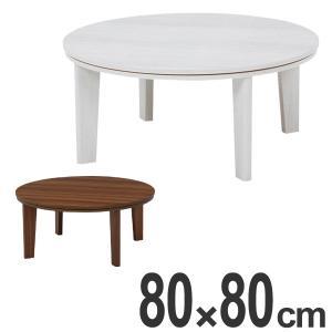 【今だけポイント5倍】こたつ カジュアルコタツ アベル 丸型 幅80cm ( 家具調こたつ 座卓 炬燵 )|interior-palette