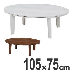 【今だけポイント5倍】こたつ カジュアルコタツ アベル 楕円 幅105cm ( 家具調こたつ 座卓 炬燵 )|interior-palette