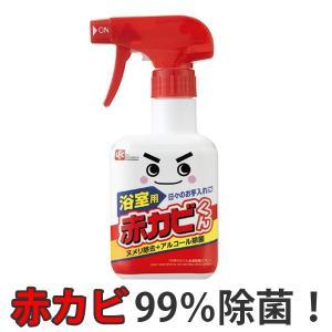 浴室の赤カビにシュッと吹きかけるだけで、ヌメリや皮脂汚れを落としてピカピカにしてくれます。さらにアル...