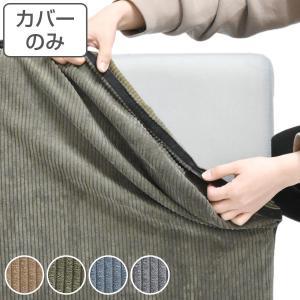 2Pソファー用替えカバー NOVEMBER  ( ソファカバー カバー ソファ 替えカバー ソファーカバー カバーのみ )|interior-palette