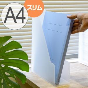 【週末限定クーポン】ファイルスタンド A4 スリム 書類収納 半透明 squ+ ナチュラ ソーフィス ( 収納 ファイルケース プラスチック ) interior-palette