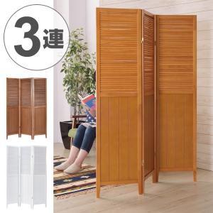 スクリーン パーテーション 3連 衝立 木製 ( ついたて 間仕切り 洋風 ) interior-palette