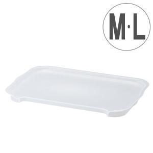 フタ ML ナチュラ カタス 専用蓋 収納ケースM・Lサイズ専用 日本製 ( ふた プレート 蓋 収納 収納ボックス プラスチック ) interior-palette