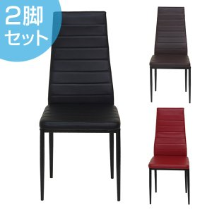ダイニングチェア 2脚セット 椅子 ハイバックチェアー スチールフレーム 座面高45.5cm ( チェア ダイニング用 イス チェアー 食卓 ダイニング )|interior-palette