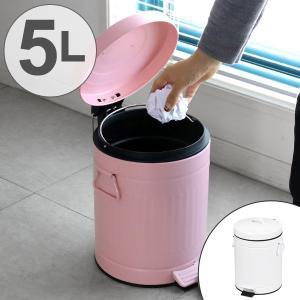 ゴミ箱 ペダルペール クラウス 5L ( ごみ箱 ふた付き ダストボックス )|interior-palette