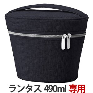専用バッグ ランタス WSHLB-W490用 保温バッグ ( ランチバッグ 弁当ポーチ カバー )|interior-palette