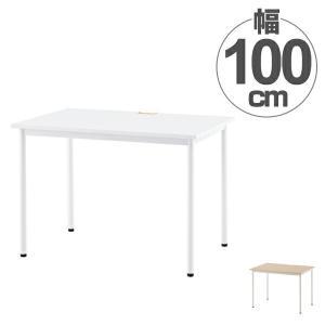 ワークテーブル オフィスデスク 配線穴付 シンプルデザイン 幅100cm ( ワークデスク デスク テーブル 机 オフィス家具 パソコンデスク PCデスク )|interior-palette