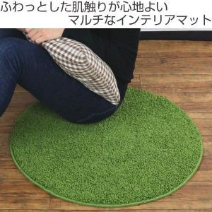 【週末限定クーポン】インテリアマット SIMON 丸型 60×60cm ( アクセントマット マット 正円 )|interior-palette|02