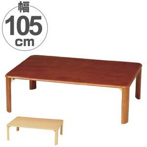 座卓 折りたたみ 折れ脚テーブル 幅105cm ( テーブル センターテーブル 折り畳み 長方形 ちゃぶ台 和室 )|interior-palette