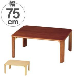 座卓 折りたたみ 折れ脚テーブル 幅75cm ( テーブル センターテーブル 折り畳み 長方形 ちゃぶ台 和室 )|interior-palette