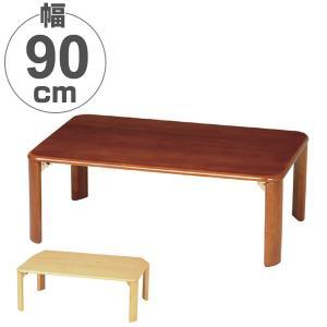 座卓 折りたたみ 折れ脚テーブル 幅90cm ( テーブル センターテーブル 折り畳み 長方形 ちゃぶ台 和室 )|interior-palette