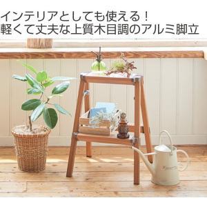 脚立 アルミ製 木目調脚立 2段 ( アルミ 軽量 踏み台 )|interior-palette|02